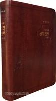 아가페 성경전서 중 합본(색인/이태리신소재/무지퍼/다크브라운/H72AM)