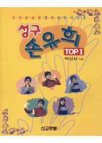 성구 손유희 TOP 1 - 성경말씀을 영어로 한국어로