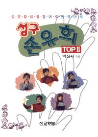 성구 손유희 TOP 2 - 성경말씀을 영어로 한국어로
