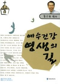 예수건강 영생의 길 (간증 동영상 CD 포함)