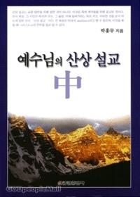 예수님의 산상설교 (중)