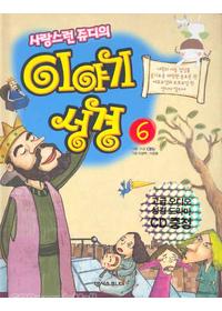 사랑스런 쥬디의 이야기 성경 6 (성경 드라마 CD 포함)★
