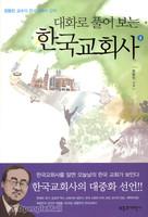 대화로 풀어 보는 한국교회사 2