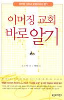 이머징 교회 바로 알기 - 잘못된 기독교 분별시리즈 01