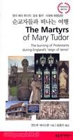 순교자들과 떠나는 여행 - 영국 메리 튜더의 공포 통치 시대에 화형당한