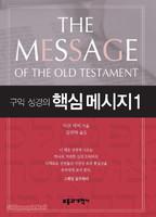 구약 성경의 핵심 메시지 1
