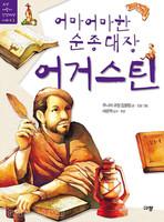 어마어마한 순종대장 어거스틴 - 규장 어린이 신앙대장 시리즈 1