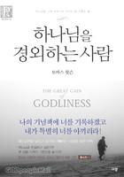 하나님을 경외하는 사람 - 규장 퓨리탄 북스 1
