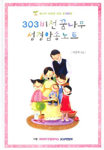 303 비전 꿈나무 성경암송노트 (1,2단계)