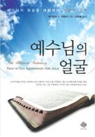 [개정판] 예수님의 얼굴