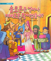 솔로몬은 얼마나 지혜로운 왕이었을까?
