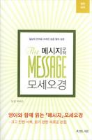 메시지 구약 - 모세오경 (영한대역/무선판)
