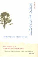 목회자 후보생들에게 (2012 올해의 신앙도서)