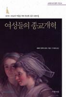 여성들의 종교개혁