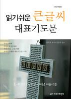 [개정판] 읽기쉬운 큰 글씨 대표기도문