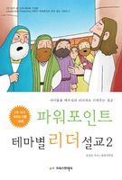 파워포인트 테마별 리더설교 2