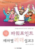 파워포인트 테마별 리더설교 3
