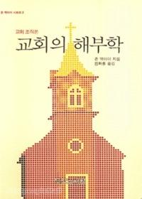 교회의 해부학 : 교회조직론 - 죤 맥아더 시리즈 3