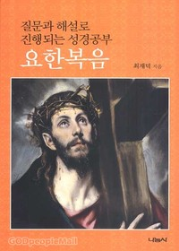 질문과 해설로 진행되는 성경공부 - 요한복음