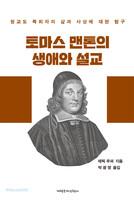 토마스 맨톤의 생애와 설교