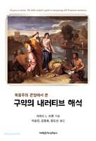 [개정판] 구약의 내러티브 해석