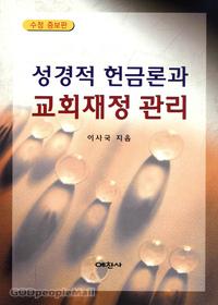 [수정증보판] 성경적 헌금론과 교회재정 관리 - 예찬믿음 78