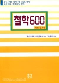 [개정판] 철학600