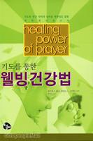 기도를 통한 웰빙건강법