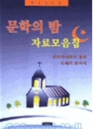 추수감사절 문학의 밤 자료모음집 (개정판)
