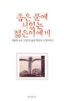 좁은 문에 서있는 젊은이에게 : 서울대 교수 27인의 삶과 학문과 신앙이야기