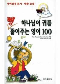 하나님이 귀를 뻥 뚫어주는 영어 100 (Tape포함)