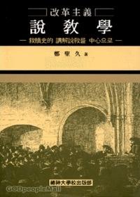 개혁주의 설교학
