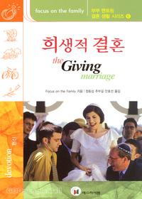 희생적 결혼 - 부부 멘토링 결혼 생활 시리즈 6