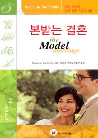 본받는 결혼 - 부부 멘토링 결혼 생활 시리즈 7