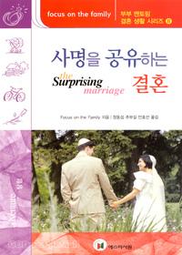 사명을 공유하는 결혼 - 부부 멘토링 결혼 생활 시리즈 8
