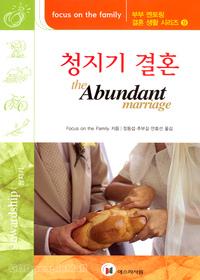 청지기 결혼 -부부 멘토링 결혼 생활 시리즈 9