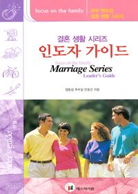 결혼 생활 시리즈 인도자 가이드