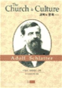 아돌프슐라터의 신학 - 교회와 문화 제3호