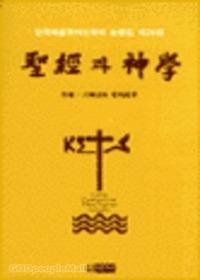 성경과 신학 : 기독교와 장례문화 - 한국복음주의신학회 논문집 26