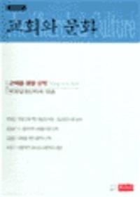 교회를 위한 신학 - 교회와 문화 제4호