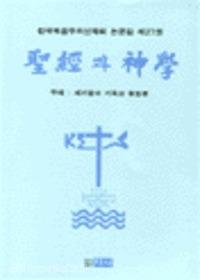 성경과 신학 제27권 : 세기말과 기독교 종말론