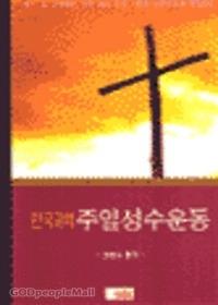 한국교회 주일성수운동