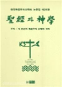 새 천년과 복음주의 신학의 과제 - 성경과 신학 28권