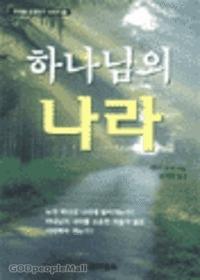 하나님의 나라 - 주제별 성경연구 시리즈 10