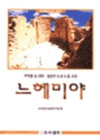느헤미야 - 구역용 및 대학 청년부 프리셉트 GBS 교재 시리즈