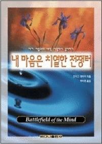 내 마음은 치열한 전쟁터 : 자기 마음과의 내적 싸움에서 승리하기