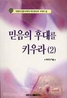 믿음의 후대를 키우라 2 - 어린이 전문사역자 박우영사모 시리즈2