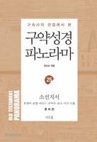 신약성경 파노라마 25 - 소선지서