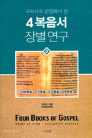 4복음서 장별연구