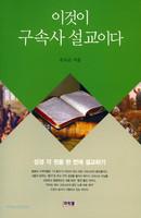 이것이 구속사 설교이다 - 성경 각 권을 한 번에 설교하기